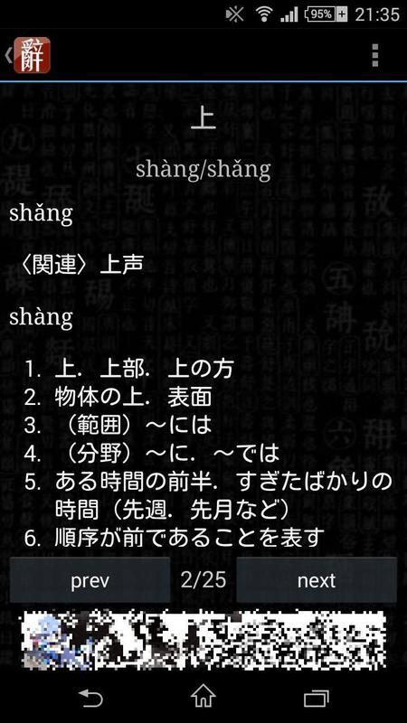中日辞書 北辞郎 para Android -...