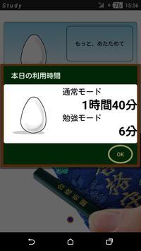 勉強うながしホーム(猪名川町青少年健全育成推進会議コラボ版) apk screenshot