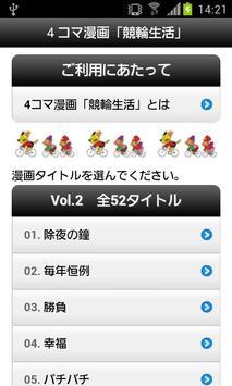 4コマ漫画「競輪生活」Vol.2 poster