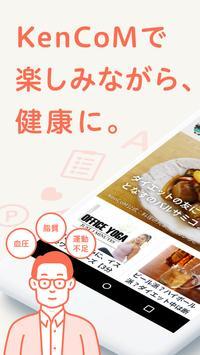 KenCoM[ケンコム] - 健康情報を手軽にチェック! poster