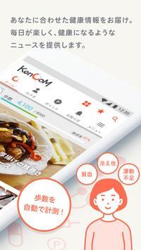 KenCoM[ケンコム] - 健康情報を手軽にチェック! screenshot 1