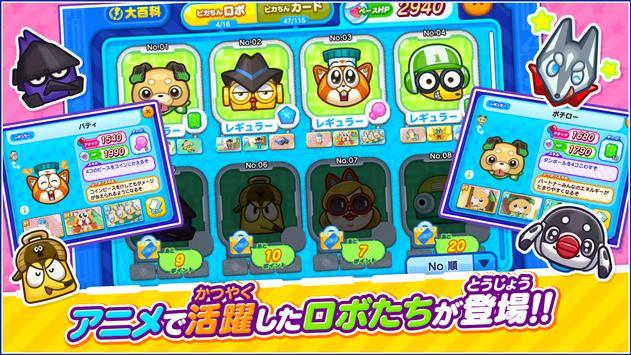 ピカちんキット ポチっとパズル スクリーンショット 3
