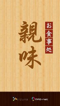 お食事処 親味 poster