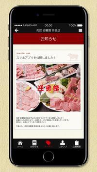 ⾁匠 迎賓館 奈良店 apk screenshot