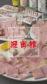 ⾁匠 迎賓館 天理店 poster