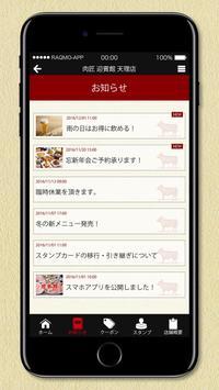 ⾁匠 迎賓館 天理店 apk screenshot