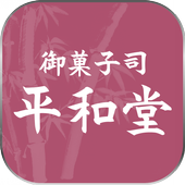 御菓子司平和堂 icon