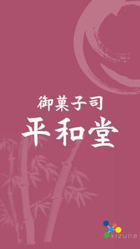御菓子司平和堂 poster