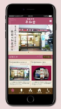 御菓子司平和堂 screenshot 1