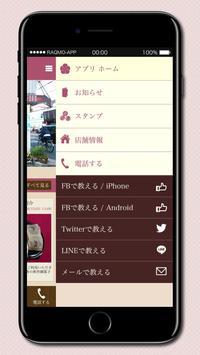 御菓子司平和堂 screenshot 2