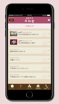 御菓子司平和堂 screenshot 3