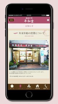 御菓子司平和堂 screenshot 4