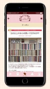 ホビーショップサンドウ screenshot 4