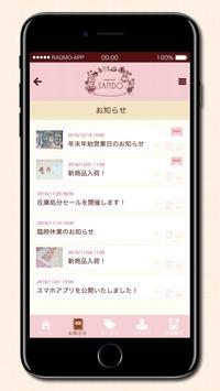 ホビーショップサンドウ screenshot 2