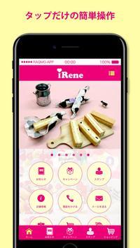 iRene -アイリーン- screenshot 1