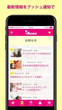iRene -アイリーン- screenshot 2