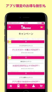 iRene -アイリーン- screenshot 3
