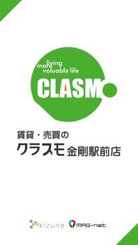 クラスモ金剛駅前店 poster