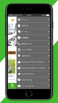 クラスモ金剛駅前店 apk screenshot