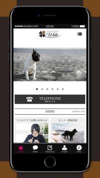 アロマペットサロンウィズ apk screenshot