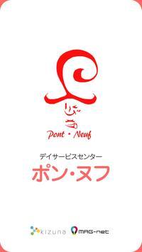 デイサービスセンター ポン・ヌフ poster