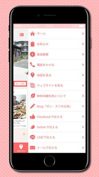 デイサービスセンター ポン・ヌフ screenshot 2