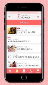 デイサービスセンター ポン・ヌフ screenshot 3