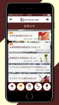 株式会社リアルさいたま apk screenshot