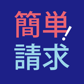 簡単!学校資料請求ガイド icon
