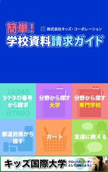 簡単!学校資料請求ガイド poster