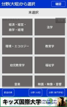 簡単!学校資料請求ガイド screenshot 1