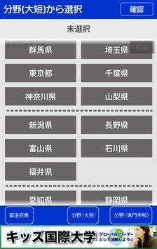 簡単!学校資料請求ガイド screenshot 2