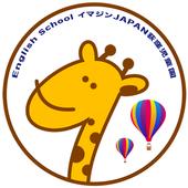 English SchoolイマジンJAPAN荻窪児童園 icon