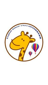 English SchoolイマジンJAPAN荻窪児童園 poster