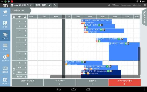 TableSolution apk screenshot