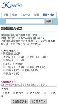 Kpedia (韓国語辞書 ケイペディア) screenshot 3