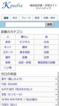 Kpedia (韓国語辞書 ケイペディア) poster