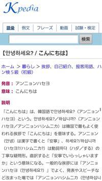 Kpedia (韓国語辞書 ケイペディア) apk screenshot