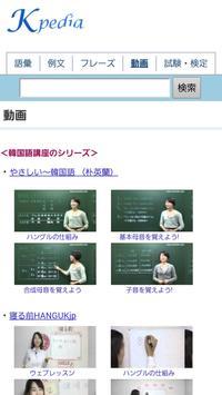 Kpedia (韓国語辞書 ケイペディア) screenshot 2
