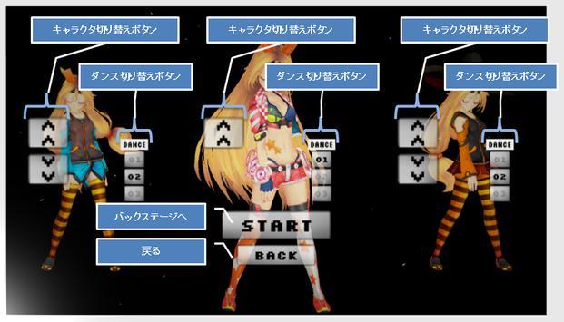 Unityちゃんのバックステージ(撮影OK) apk screenshot