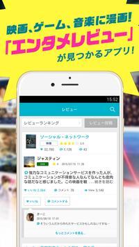 クチコ|映画・ゲーム・音楽・コミック・漫画の口コミレビュー! apk screenshot