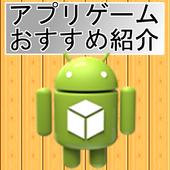 【おすすめデータ自動更新】おすすめゲームアプリ紹介(無料) icon