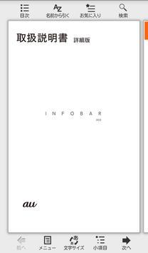 INFOBAR A03 取扱説明書 poster