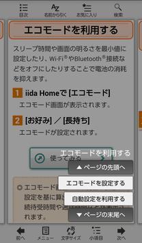 INFOBAR A03 取扱説明書 apk screenshot