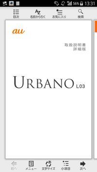 URBANO L03 取扱説明書 poster