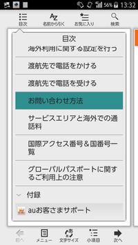 URBANO L03 取扱説明書 screenshot 1