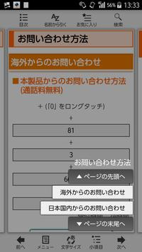 URBANO L03 取扱説明書 screenshot 2