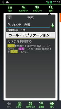 URBANO 取扱説明書 screenshot 3