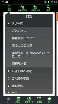 URBANO 取扱説明書 screenshot 2