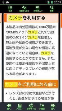 URBANO 取扱説明書 screenshot 4